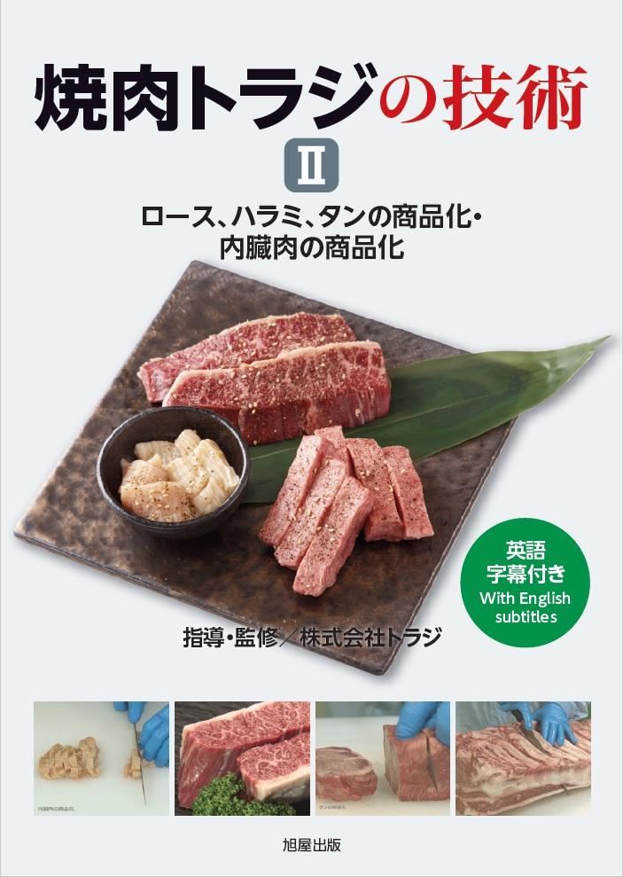 焼肉トラジの技術2