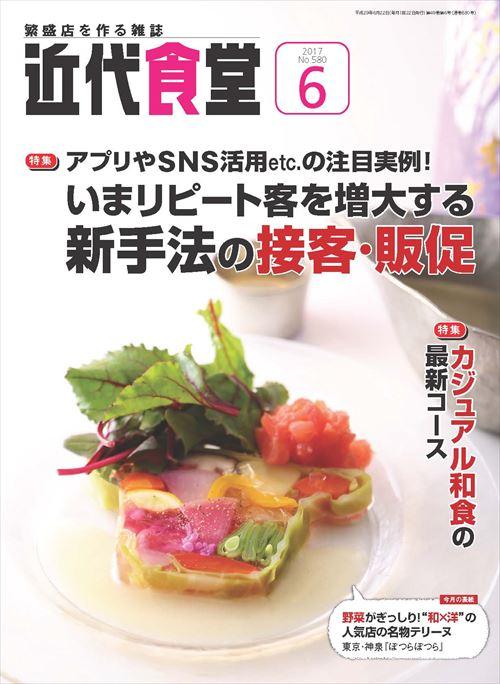 近食_表紙_1706_R