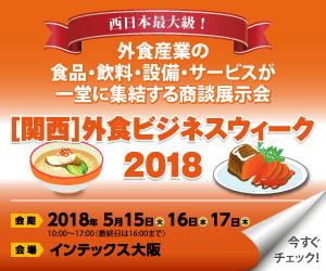18kansai_banner