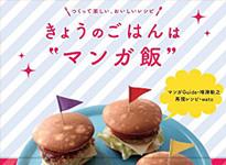 1025_mangameshi