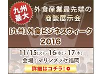 20161014_fukuoka