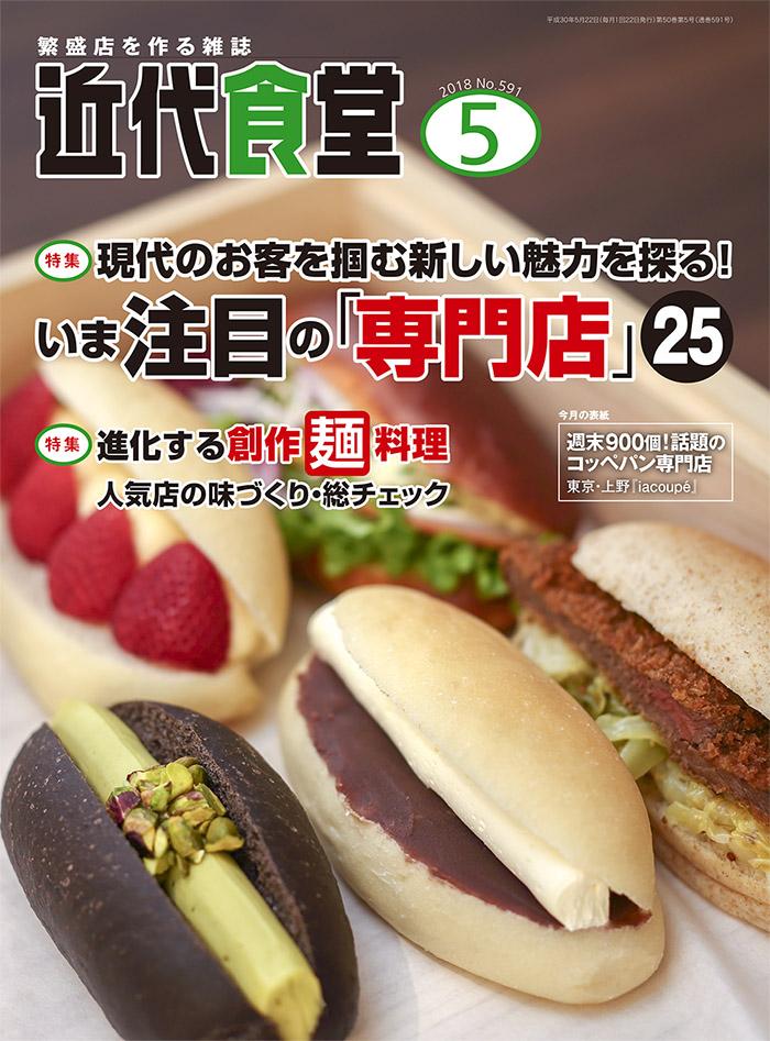 近食_表紙_1805