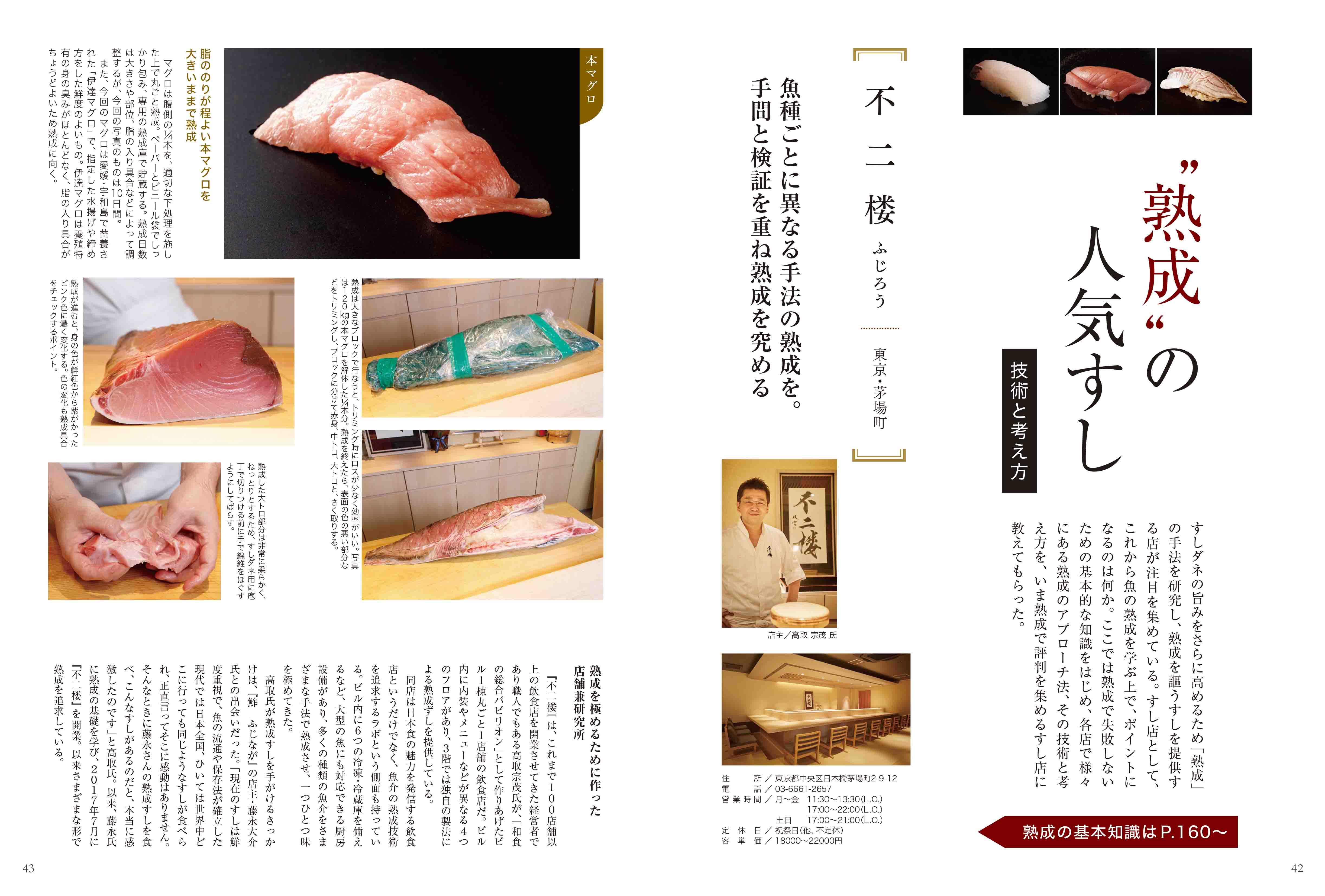 P042_053_Sushi17_jukusei_color_180117.indd