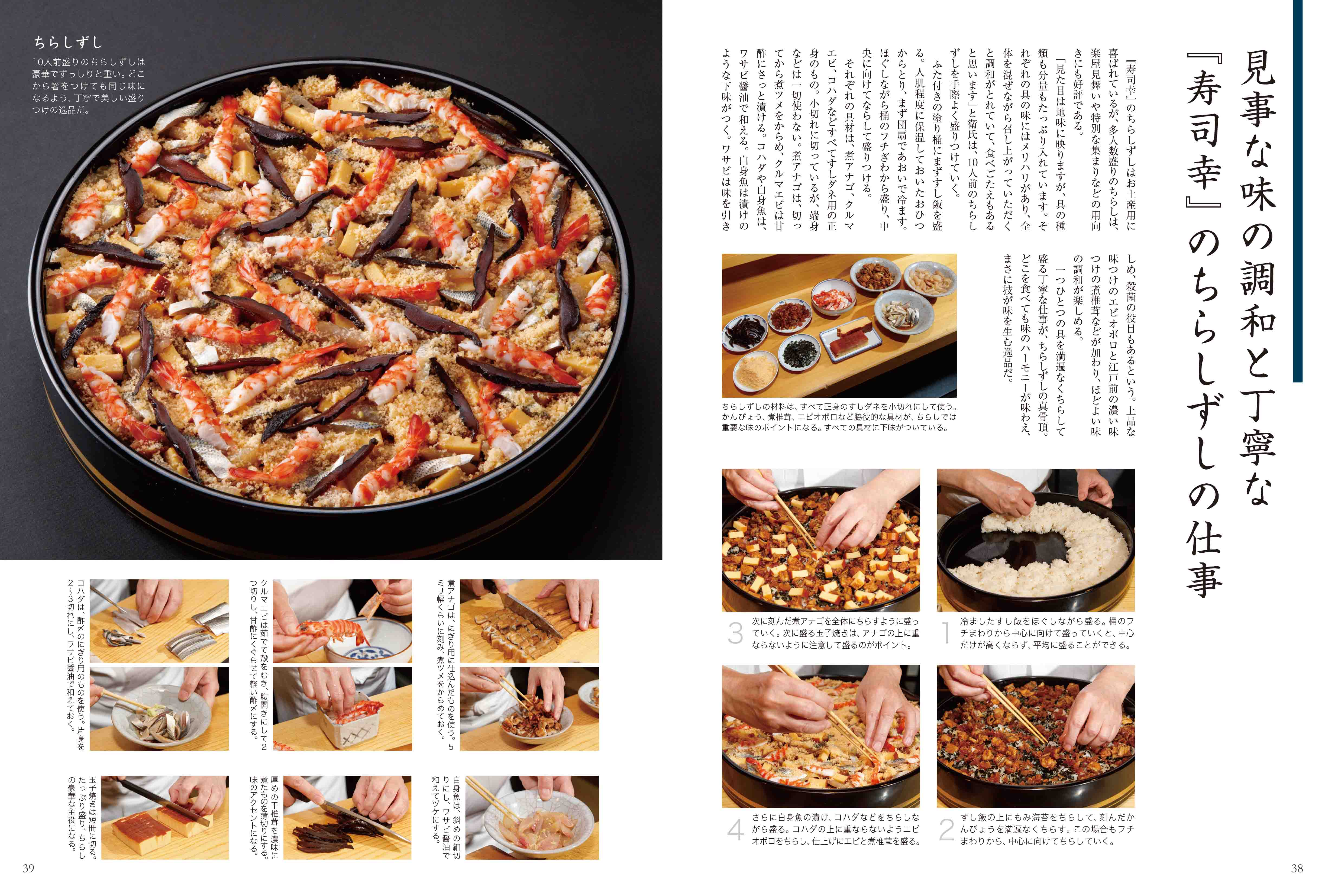 P033_041_Sushi17_meiten_180117.indd