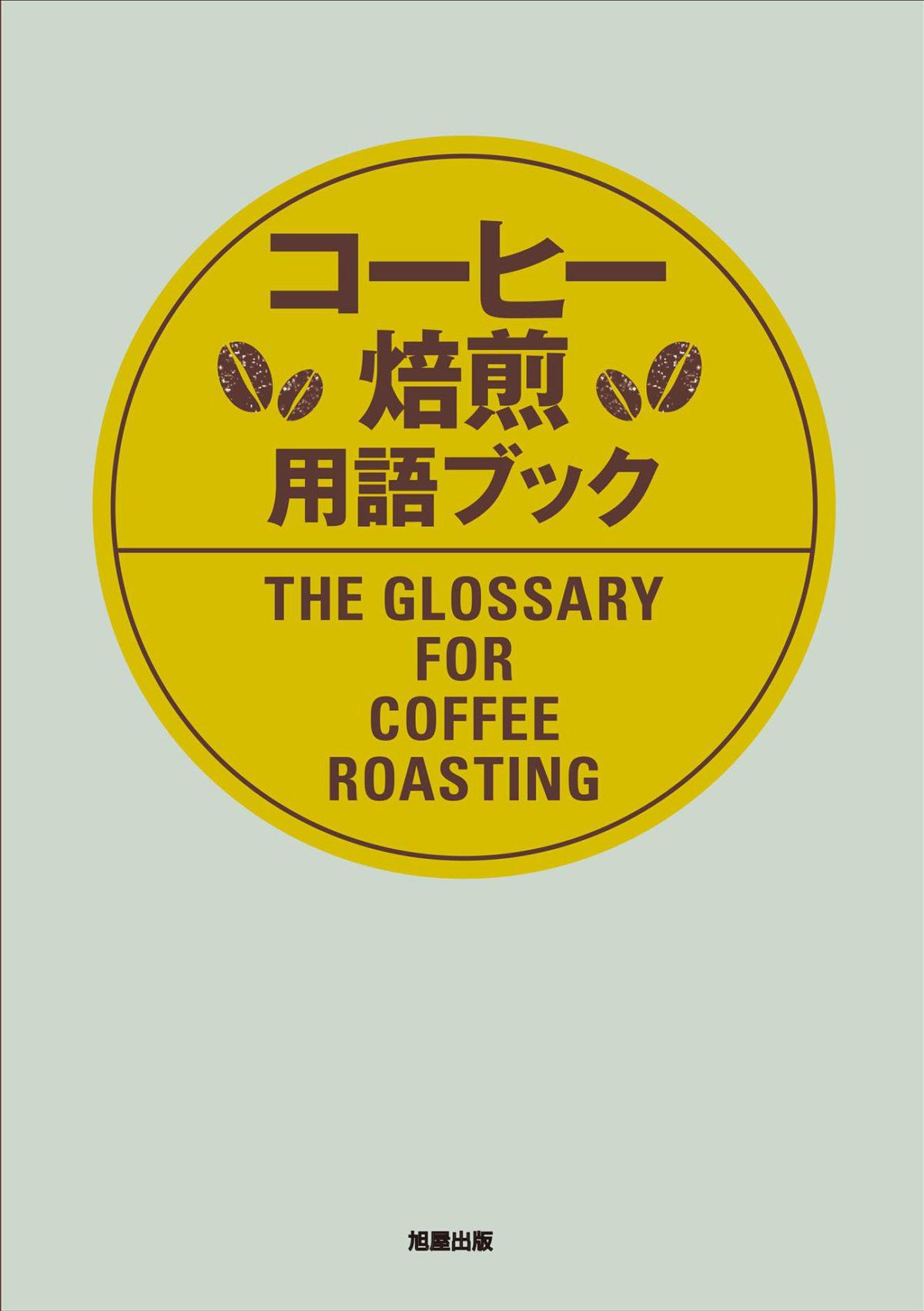 コーヒー焙煎用語ブック the glossary for coffee roasting 旭屋出版