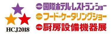 2018/02/20~23 HCJ2018 東京ビッグサイトで開催