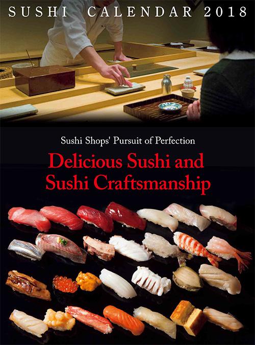 sushi-2017en