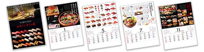 sushi-2017jp-1