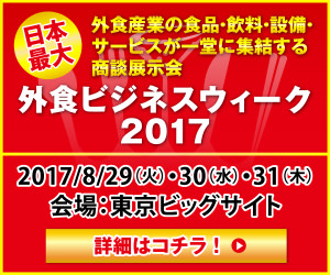tokyo2017_w300h250
