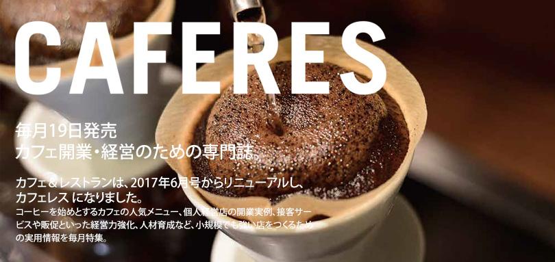 月刊Cafe&Restaurantはカフェレスにリニューアルしました。コーヒーを始めとするカフェの人気メニュー、個人経営店の開業実例、接客サービスなや販促といった経営力強化、人材育成など、小規模でも強い店をつくるための実用情報を特集しています