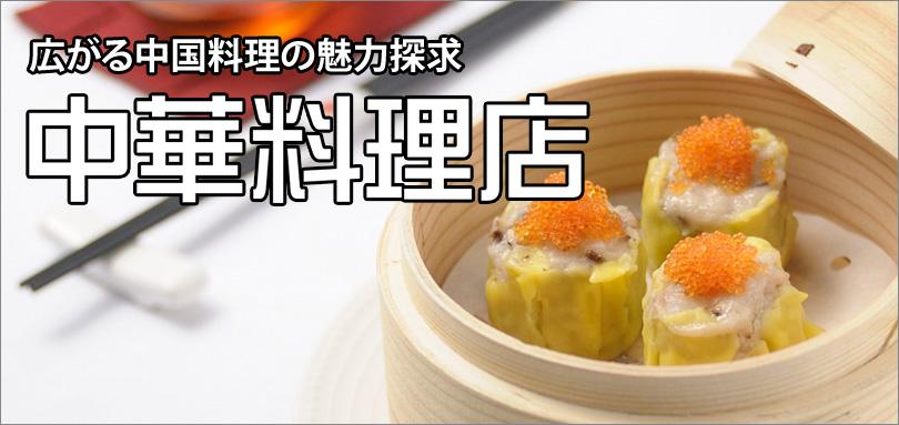 広がる中国料理の魅力探求 中華料理店