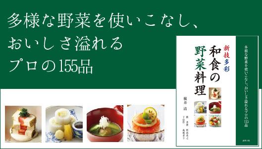 和食の野菜料理