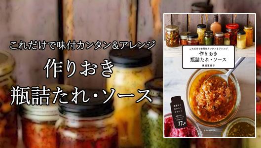 瓶詰タレ・ソース