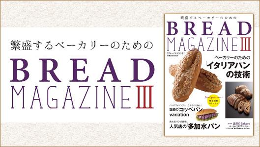 BREAD MAGAZINE 3