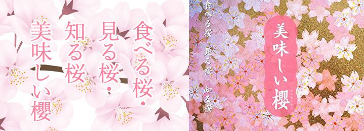 美味しい桜