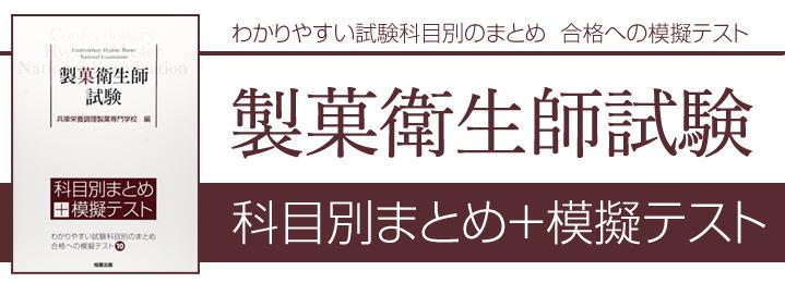 製菓衛生師試験