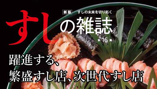すしの雑誌16集