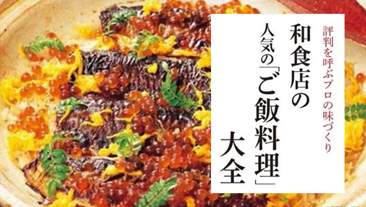 和食店の 人気の「ご飯料理」大全