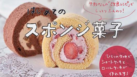 はじめてのスポンジ菓子