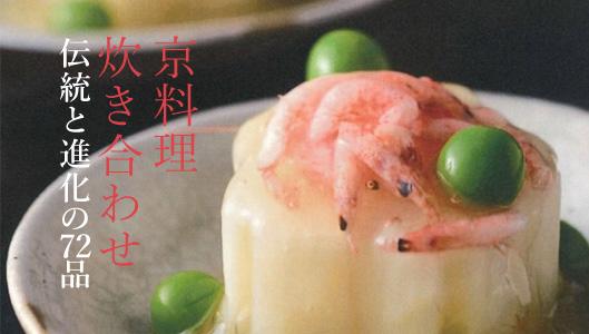 京料理 炊き合わせ