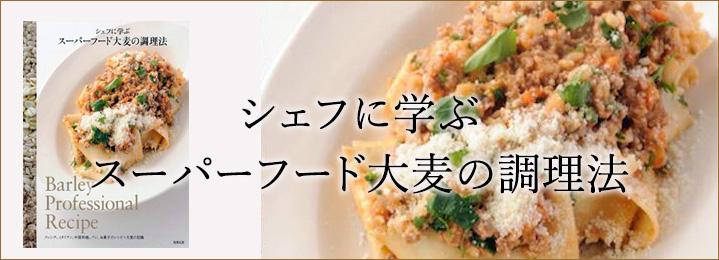 スーパーフード大麦の調理法