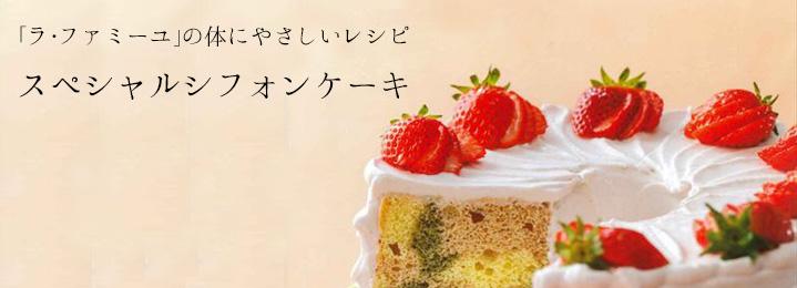 スペシャルシフォンケーキ