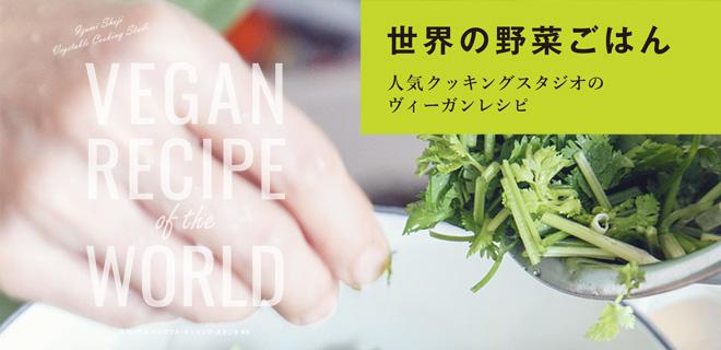 世界の野菜ごはん