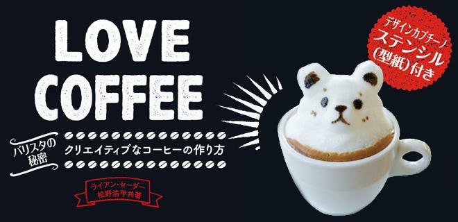 loveコーヒー