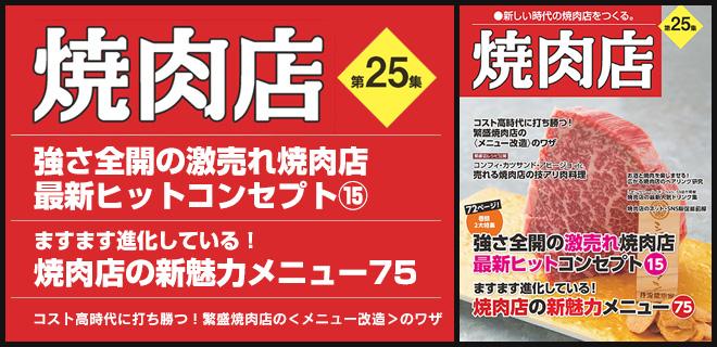 焼肉店25集