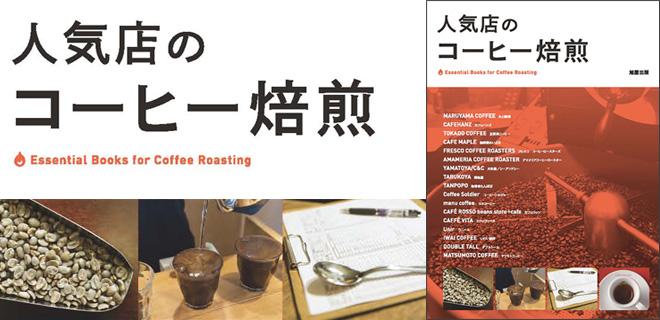 人気店のコーヒー焙煎