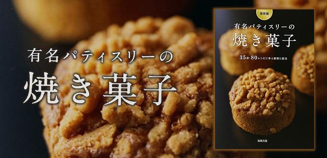 有名パティスリーの焼き菓子