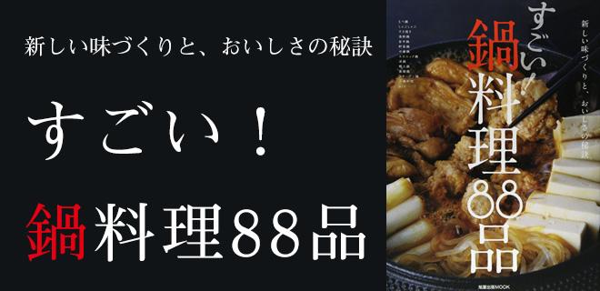 鍋料理88品