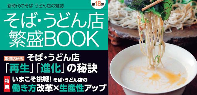 そばうどん店繁盛book