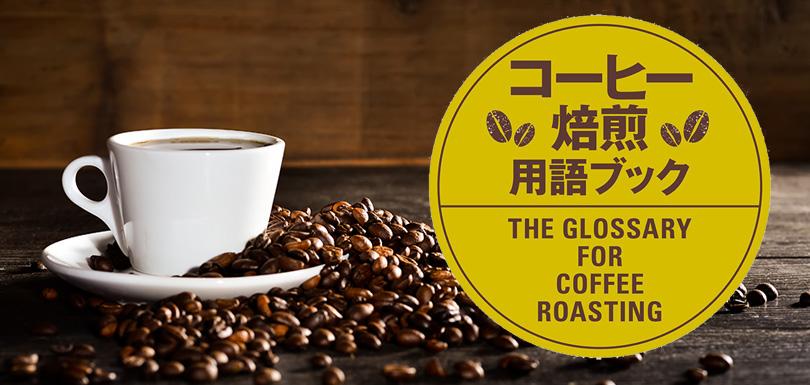 コーヒー・焙煎用語ブック