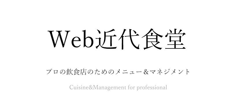 Web近代食堂
