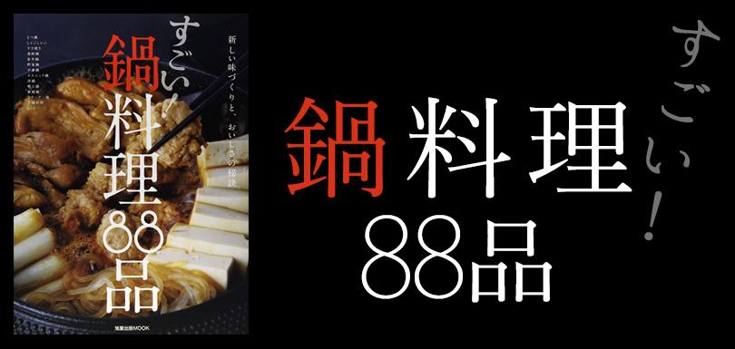 すごい!鍋料理88品