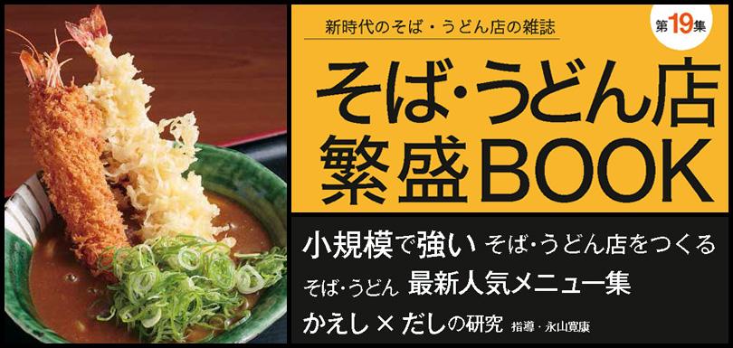 そば・うどん店 繁盛BOOK 第19集