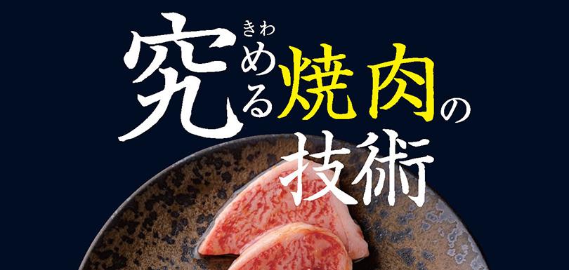 究(きわ)める焼肉の技術