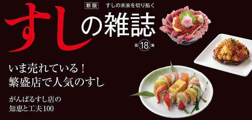 新版 すしの雑誌 第18集
