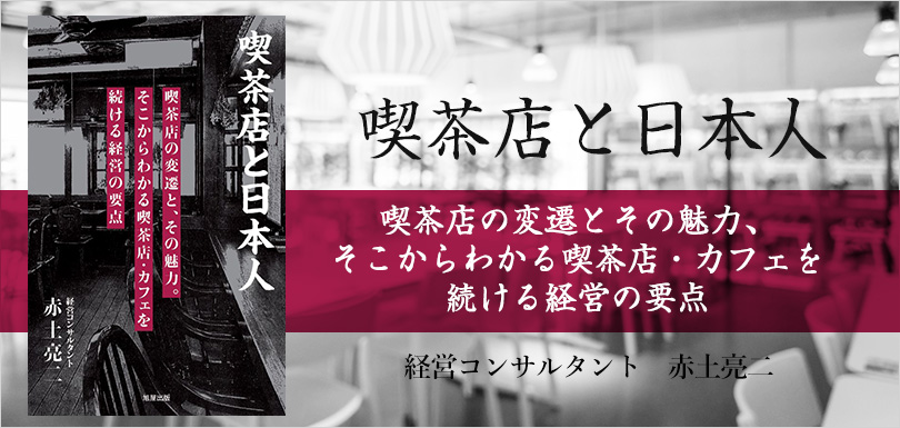 喫茶店と日本人