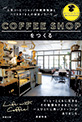コーヒーショップをつくる