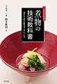 煮物の技術教科書