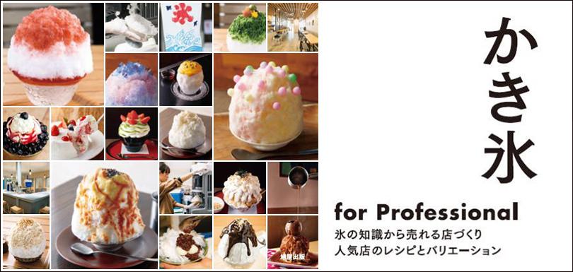かき氷forPro
