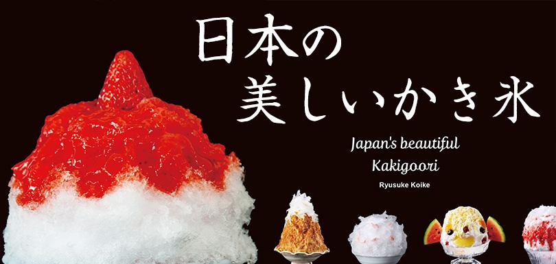 日本の美しいかき氷
