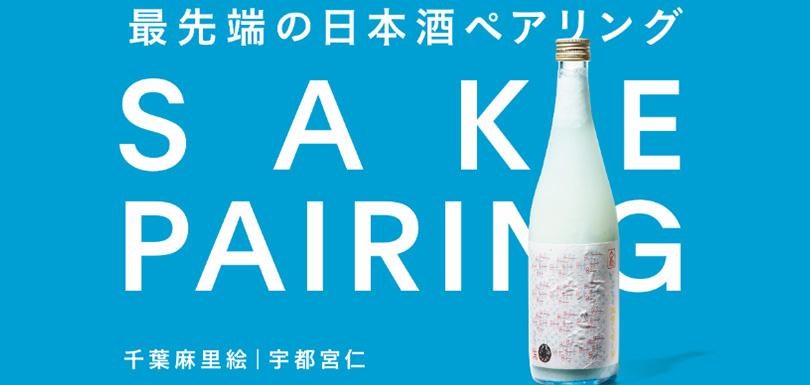 最先端の日本酒ペアリング