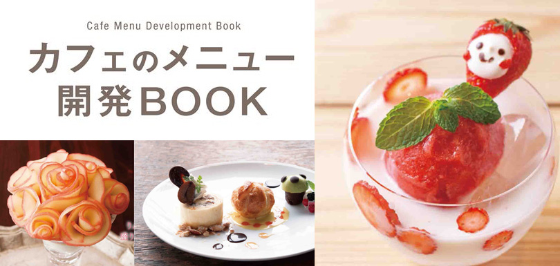 カフェのメニュー開発ブック