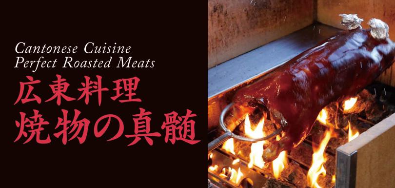 広東料理 焼物の神髄