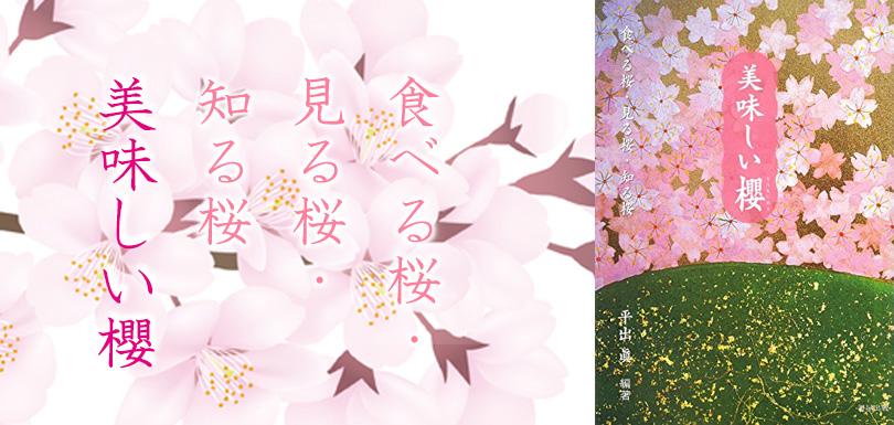 美味しい櫻