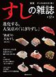 すしの雑誌17
