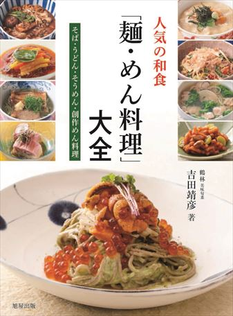 人気の和食「麺・めん料理」大全